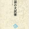 アンリ・ミショー『精神の大試煉』を読む