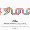 Apple丸の内が9月7日(土)午前10時オープン