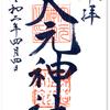 大元神社の御朱印(千葉・袖ケ浦市)〜神道の奥深さと難しさを感じる