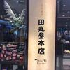 和風焼肉『田丸屋本店』のお得な焼肉ランチセットを食べて幸福感を味わう。
