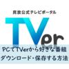 PCでTverから動画をダウンロードして保存する方法(事前)
