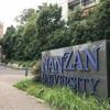 大学巡り File 11 南山大学 名古屋キャンパス