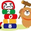 2018年の年賀状を無料のデザインを使って印刷したい!