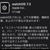watchOS7.3がリリースされました!