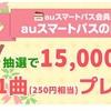 4/22 Music Store 1曲 auスマートパスの日クーポン