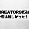 Re:CREATORS(レクリエイターズ)15話感想!今週は難しかった!!