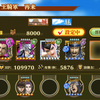 超級3秒・武神級16秒/ナナフラ武将獲得イベント・王騎軍 再来