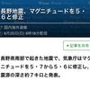 地震の国ニッポン