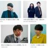 オードリーのオールナイトニッポン2020.01.12.