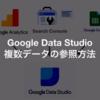 Google Data Studioで複数データソースからデータを参照する方法
