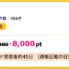 【ハピタス】ファミマTカードが8,000pt(8,000円)に更にアップ!