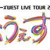 ジャニーズWEST LIVE TOUR 2017 なうぇすと in 宮城 2days