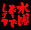 【新作公開直前!!】水曜どうでしょうのおすすめ企画をランキング形式でまとめてみた。6位〜10位編。