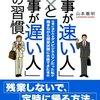 本:「仕事が速い人」と「仕事が遅い人」の習慣