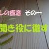 """NHK「あさイチ """"励まし上手""""でハッピーに」を観て。""""励まし""""ってホント難しい・・。"""
