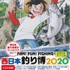 来年開催の西日本釣り博2020に行ってみますd(^_^o)
