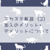 加入のメリット・デメリットは?「タカラヅカ・スカイ・ステージ」について詳しく解説(2)