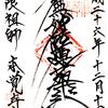 「日限祖師」本覚寺の御首題(東京・台東区)〜読経と木柾が響く中「蟇大明神」に仰天!