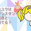 鈴ノ木ユウは誰のアシスタント?井上雄彦と絵が似てる?漫画を描くきっかけとは?
