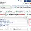 日本補綴歯科学会 専門医の更新値下げと新たな認定システムを導入