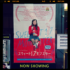 【映画】スウィート17モンスター