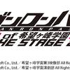 噴水広場で舞台『ダンガンロンパ3』記者発表会見が開催!!
