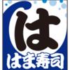 はま寿司は「au PAY(auペイ)」が使える?関連・節約情報を公開!