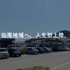 【宮城県】福島との県境に位置する丸森町へ。地域おこし協力隊の方のアテンドで目一杯たのしめました。