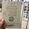【国際運転免許証の取得方法】日本の運転免許証をお持ちの在日外国人も申請可能ですよ!
