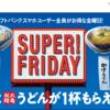 5月の『SUPER FRIDAY』丸亀製麺のうどんクーポン!試してみる価値はあり!