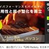 MakuakeでのGPD Pocketは前倒しで9月中旬より出荷開始、Ubuntuのソースコードが追加