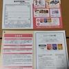 【9/30】カバヤ食品 ピュアラルグミ東北限定キャンペーン【レシ/はがき】