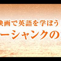 「ショーシャンクの空に」で英語を学ぼう!実際に使えるフレーズも紹介