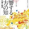 【読書】知のユーラシア5 交響する東方の知:漢字文化圏の輪郭