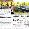 小牧平和県民集会 沖縄と連帯して   みなさん参加しよう