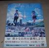 君の名は。飛騨古川 舞台探訪 (聖地巡礼)