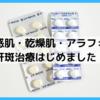 【敏感肌・乾燥肌・アラフォー】肝斑治療はじめました!