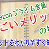 Amazonプライム会員はすごいメリットの塊 そのメリットをわかりやすく紹介!