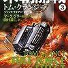 『米朝開戦 3、4』 マーク・グリーニー 田村源二:訳 新潮文庫 新潮社