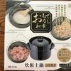 土鍋 de ご飯!