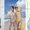 【電子版限定】YJ PHOTO BOOK声優グラビアまとめ!Pyxis、逢田梨香子、尾崎由香など