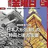 週刊金曜日 2020年06月19日号 朝鮮戦争70年 日本人が忘却した特需と後方支援/構図固まった2020東京都知事選『女帝 小池百合子』が提示する学歴詐称の決定的な証拠