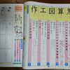 国語 漢字書き取りの宿題について