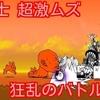 【プレイ動画】狂戦士 超激ムズ 狂乱のバトル降臨