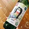 「すだち酒」アマビエちゃんラベルのお手伝いさせてもらいました^^