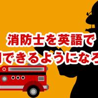 消防士を英語で説明できるようになりましょう!