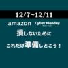 【2018年】Amazon サイバーマンデーセールいつ開催?事前にやっておくべきことと注目商品