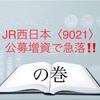 JR西日本〈9021〉公募増資で急落