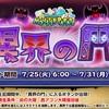 【イベント情報】異界の門