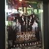 ミュージカル「グランドホテル」運命の出会い
